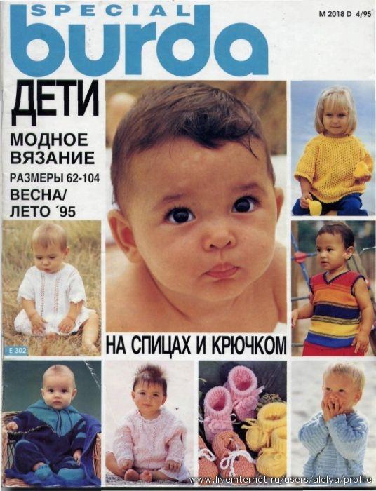 вязание для детей Burda Moden 4 95 обсуждение на Liveinternet