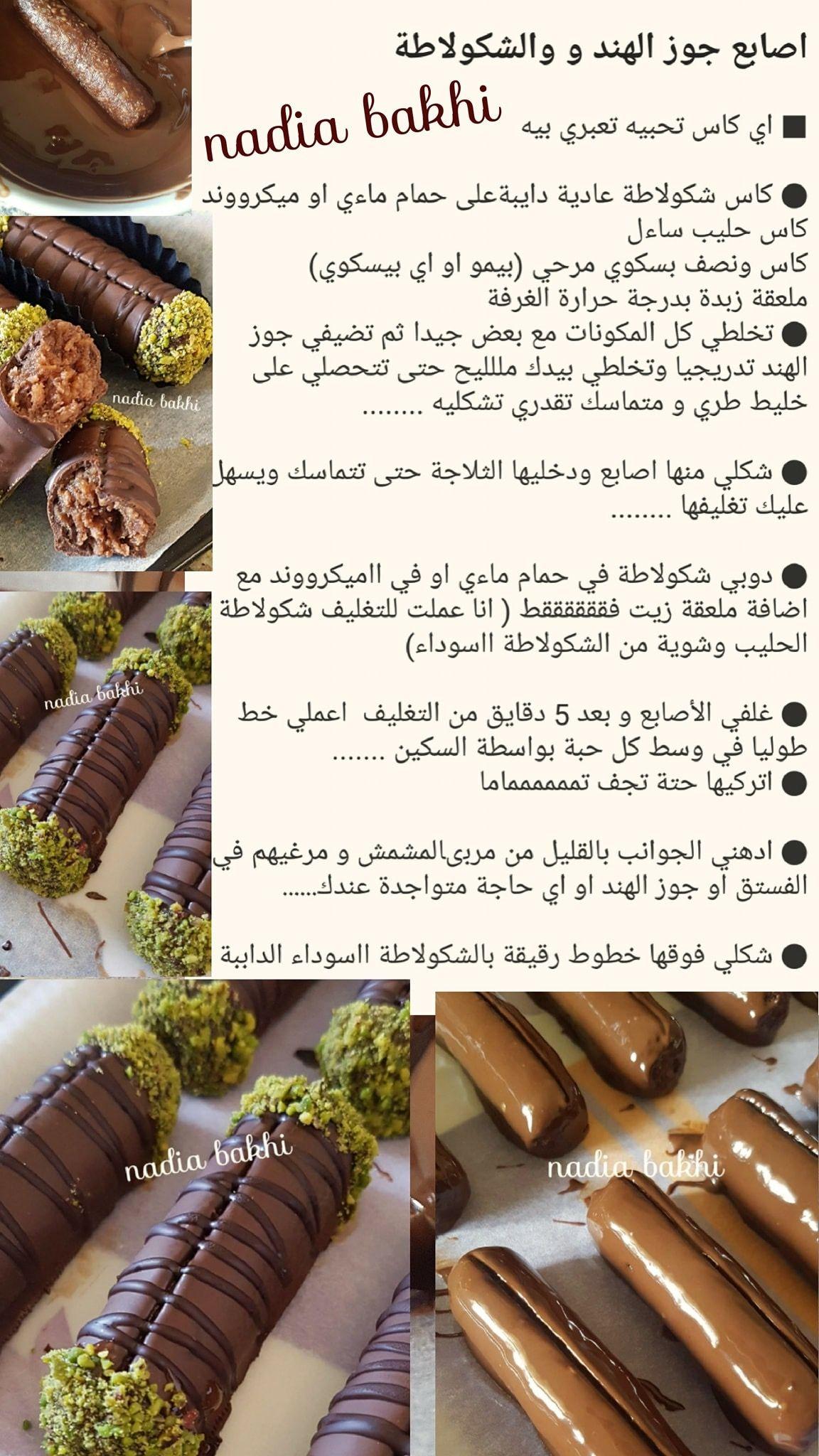 Pin By Jakboub Bavary On Nadia Bakhi Recettes Arabic Sweets Recipes Save Food Dessert Recipes