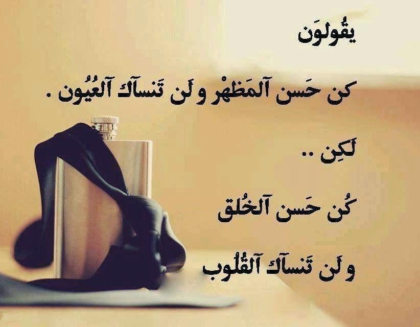 حكم عن المظهر اقتباسات واقوال عن المظاهر Islamic Inspirational Quotes Words Quotes
