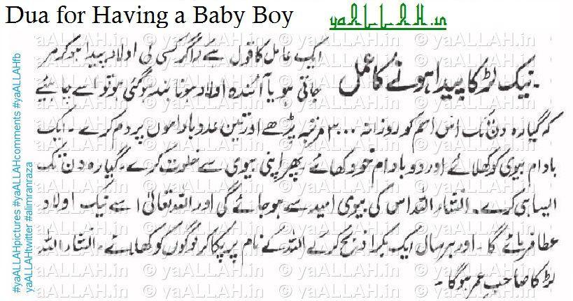 Dua for Having a Baby Boy | yaALLAH Dua & Wazaif | Having a baby boy