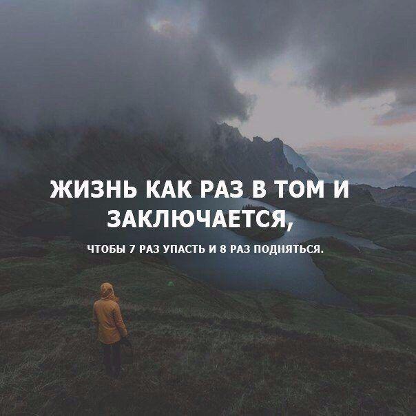 Statusy So Smyslom V Kartinkah 44 Foto Vdohnovlyayushie Citaty Motivacionnye Citaty Mudrye Citaty