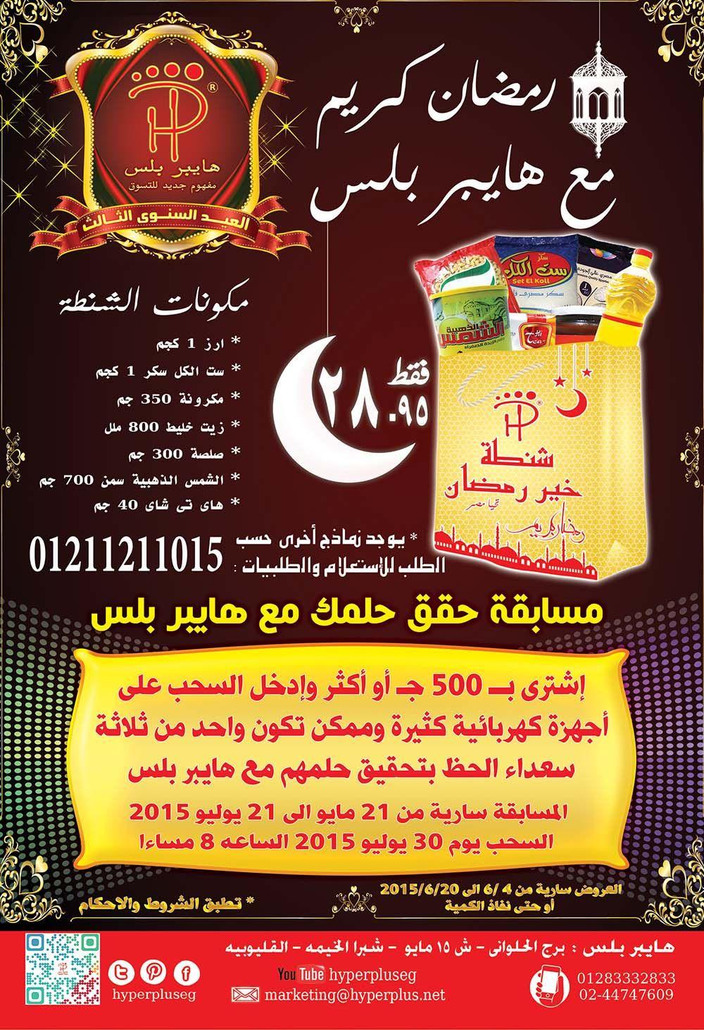 Pin By Hyper Plus On مجلة عروض هايبر بلس لشهر رمضان الكريم 2015 Snack Recipes Snacks Food