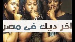 كليب مهرجان فيلم اخر ديك فى مصر الفرقة الشعبية محمد رمضان Movie Posters Movies