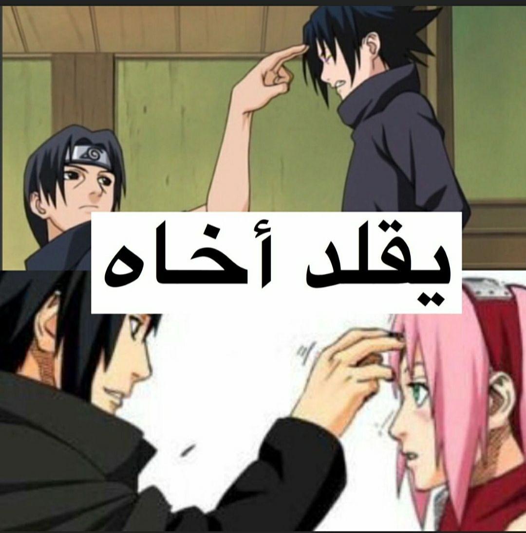 Sakura Naruto Sasuka 1 Naruto Fictional Characters Laugh