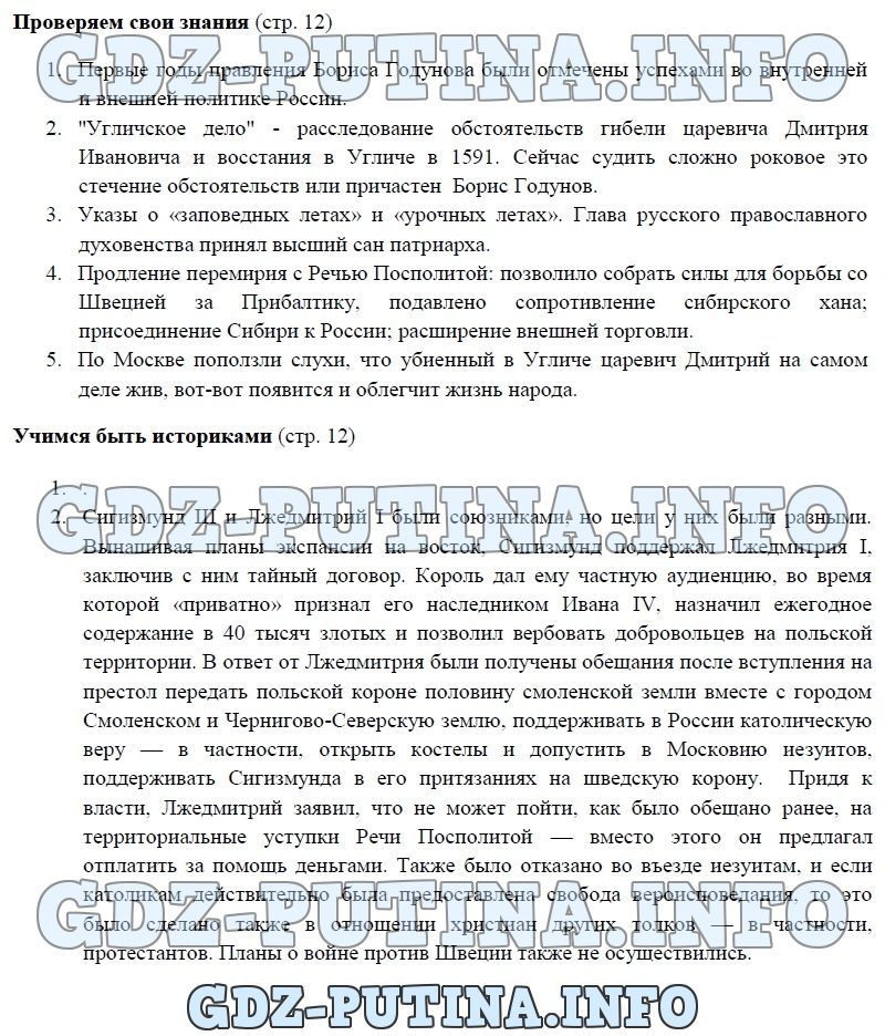 Истории на россии ответы учебника по гдз вопросы 9 класс данилов