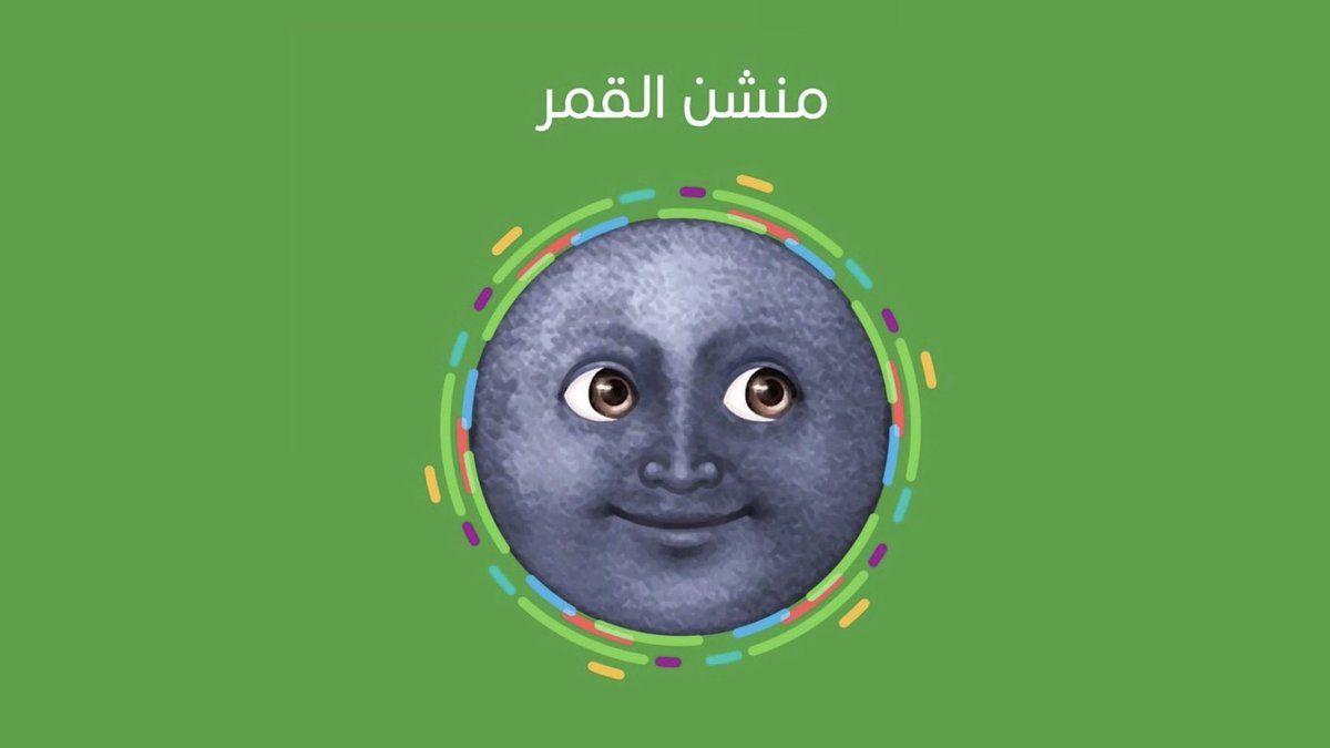 منشن القمر وقله اليوم يومك مين قدك اليوم العالمي للقمر Movie Posters Movies Poster