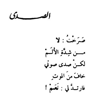 أحمد مطر Islamic Quotes Fabulous Quotes Arabic Quotes