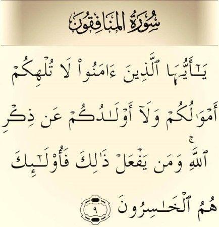 صور ايات من القرآن الكريم مكتوبة ميكساتك Math Math Equations Arabic Calligraphy