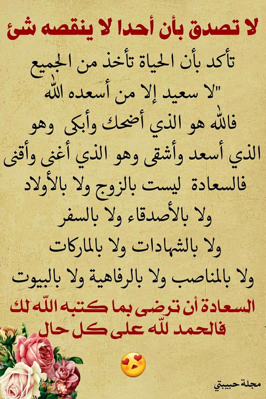 الحمد لله علي كل حال Sayings Positivity Arabic Calligraphy