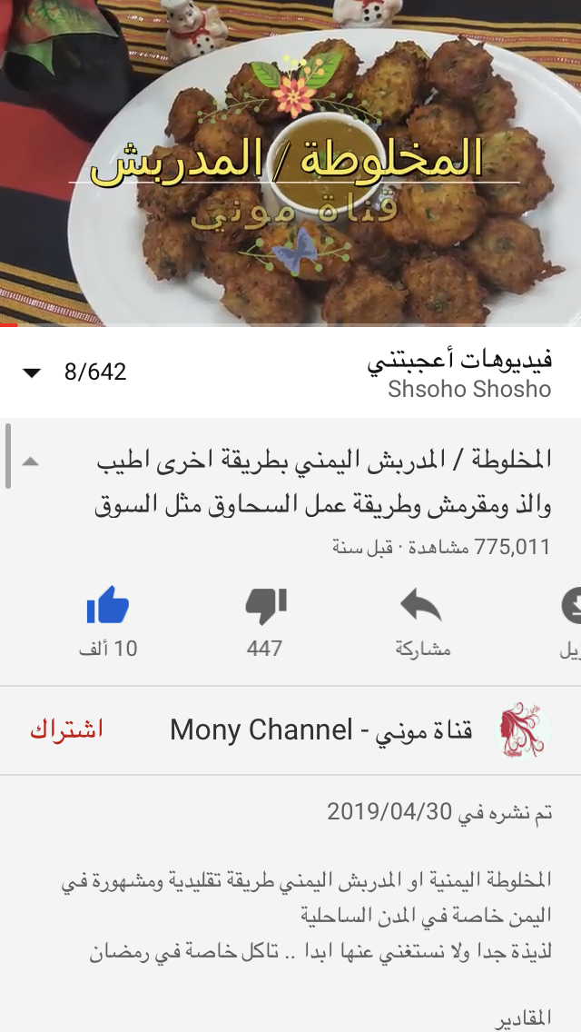 Pin By Shoroog Saad On طبخات مجربه Food Beef 10 Things