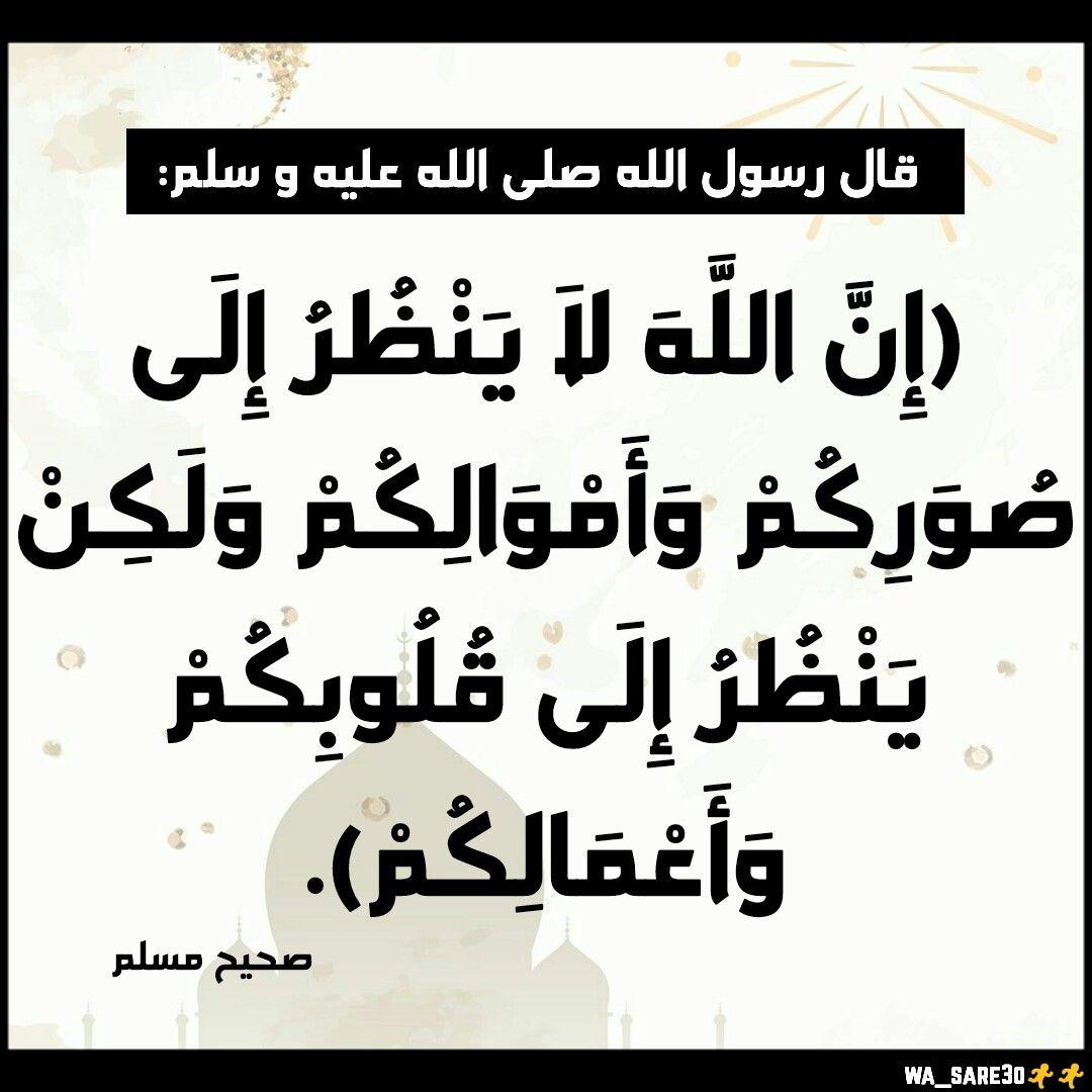 Pin By وسارعوا Wa Sare3o On حديث شريف Instagram Instagram Photo Photo And Video