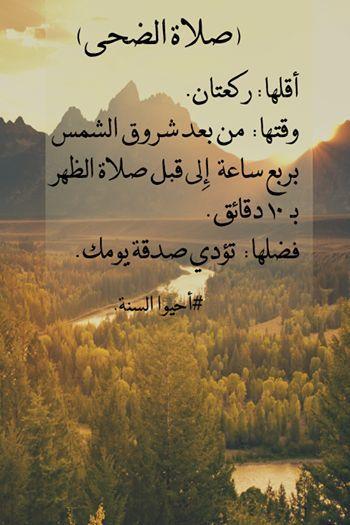 أحيوا السنة Islamic Phrases Quran Verses Islamic Quotes Wallpaper