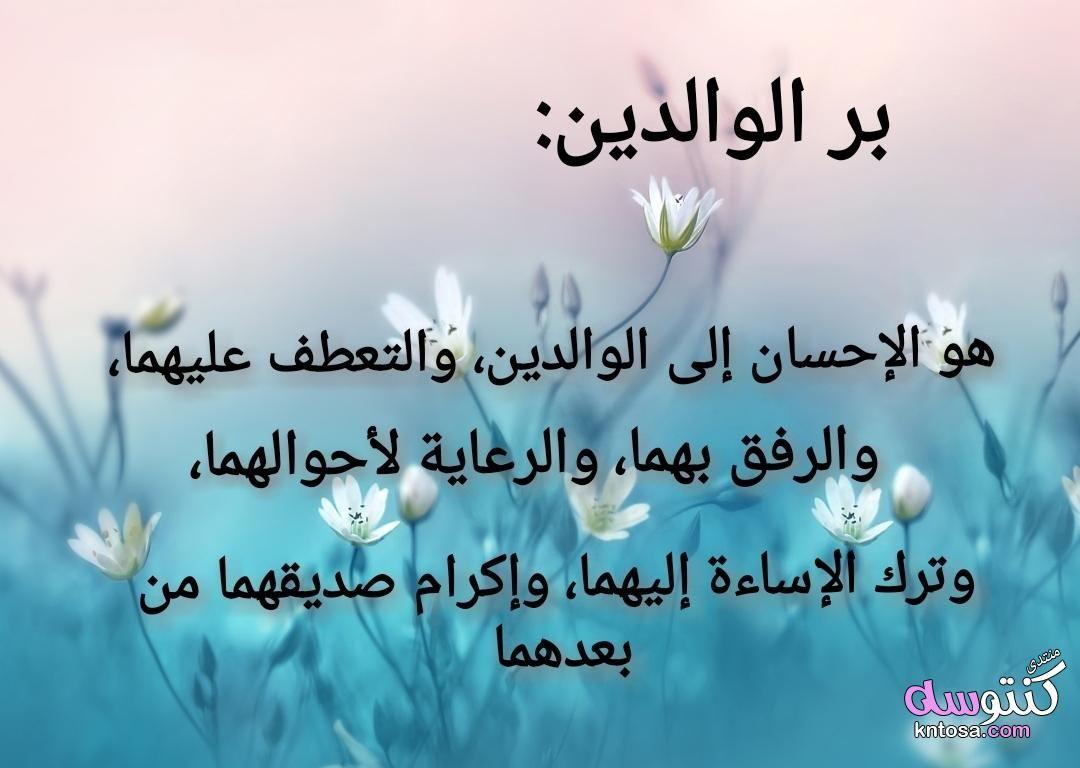 كلمات مؤثرة عن بر الوالدين صور عن بر الوالدين وذم العقوق Arabic Calligraphy Lole
