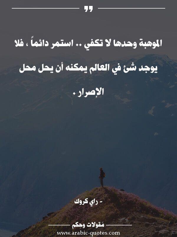 اقوال وحكم مقولات جميلة أقوال مأثورة الموهبة وحدها لا تكفي استمر دائما فلا Social Quotes Arabic Quotes Perfection Quotes