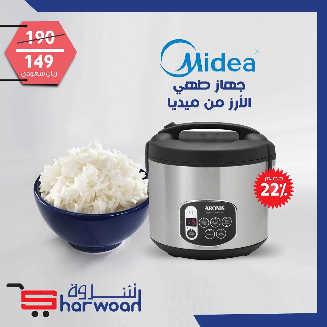جهاز طبخ الرز السريع Aroma Cooker Kitchen Appliances