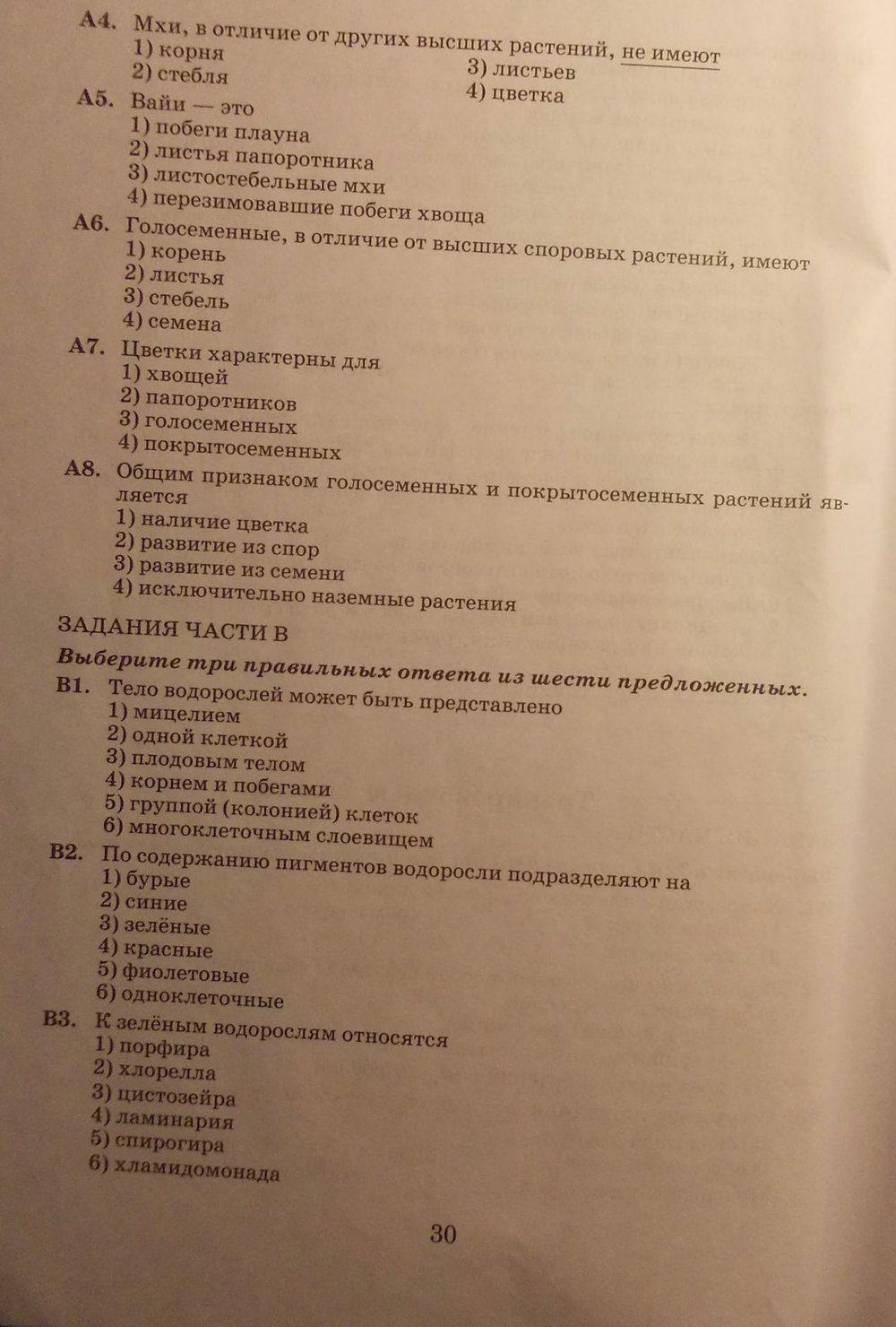 Списывать ру информатика и икт босова параграф 1.8 вопрос номер 5 5 класс