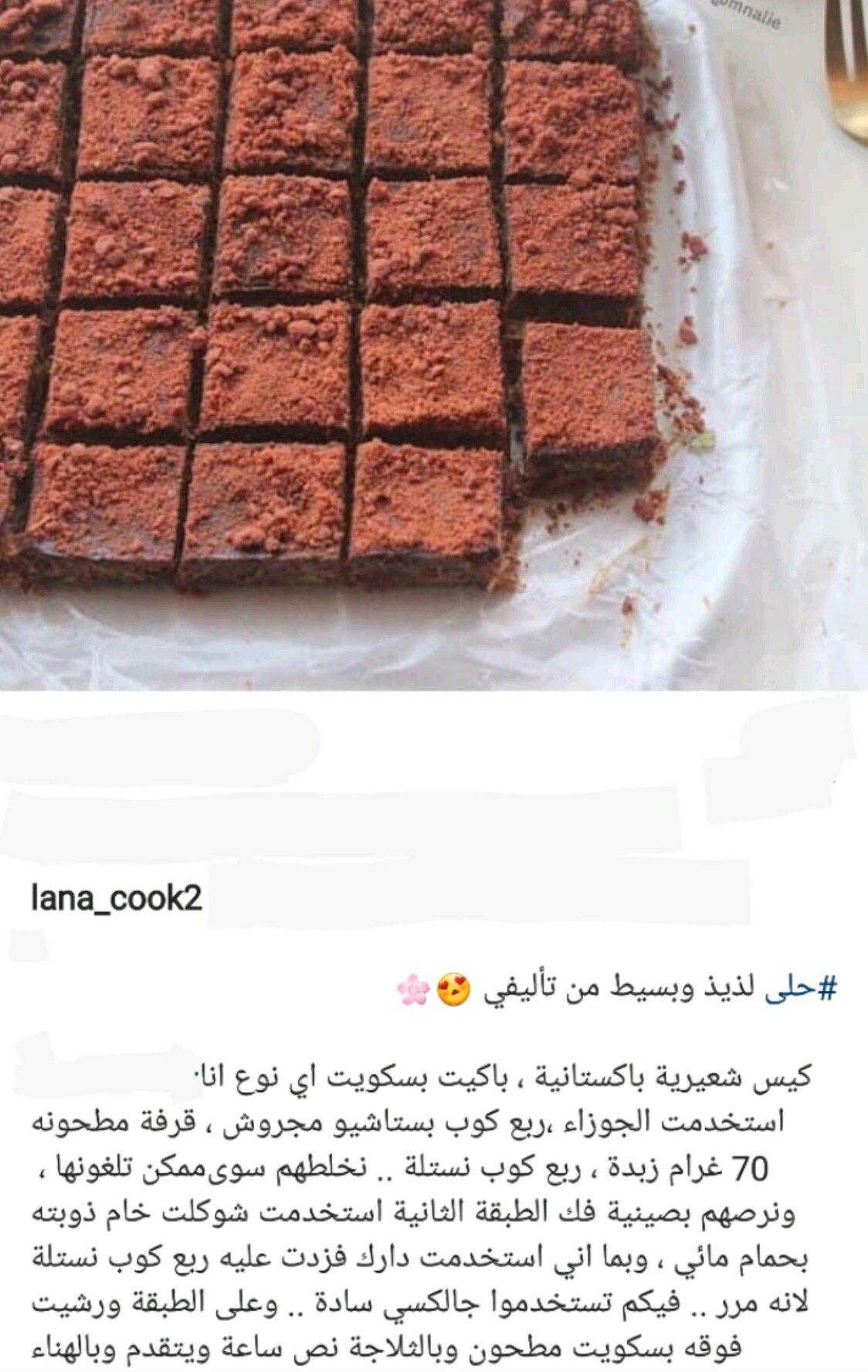 طبخات بالفيديو On Instagram حلا الشعيرية من حساب المبدعه Hya Mshari المقادير حليب بودرة شعيرية Ramadan Desserts Arabic Sweets Food And Drink