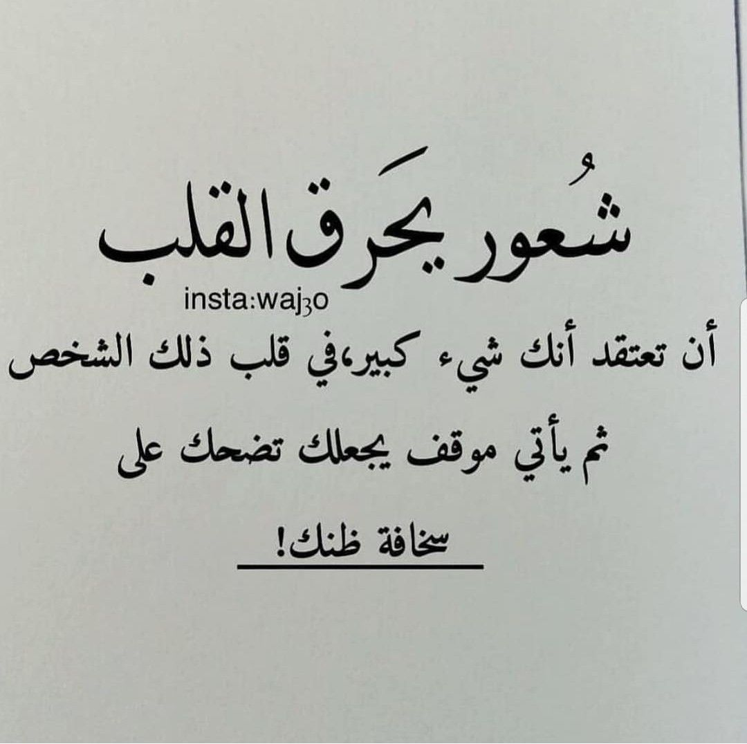 Pin By سوميaa On كلام روعة Calligraphy