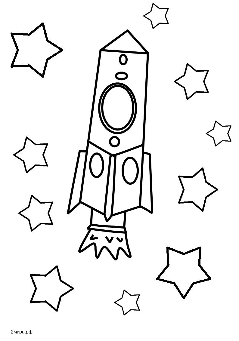 Ракета картинка для раскрашивания