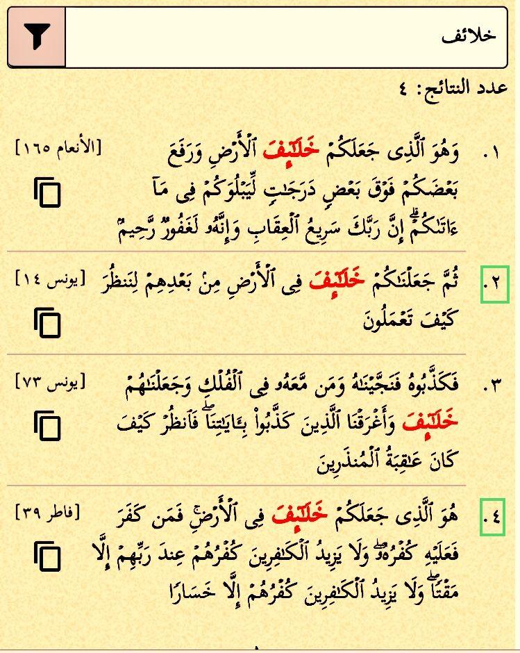 خلائف أربع مرات في القرآن مرتان في سورة يونس مرتان خلائف في الأرض وحيدة بدون في خلائف الأرض في الأنعام ١٦٥ ووحيدة بدون الأ Holy Quran Verse Math