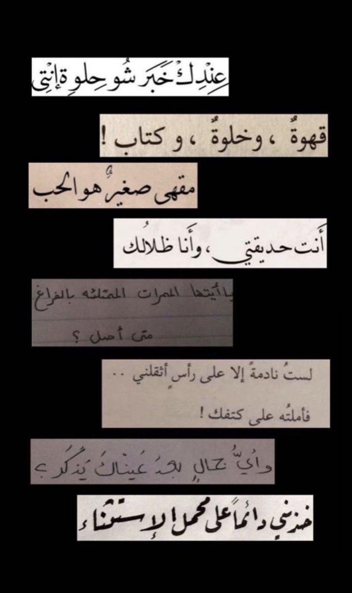 قصاصات سناب Calligraphy Quotes Love Love Smile Quotes Iphone Wallpaper Quotes Love