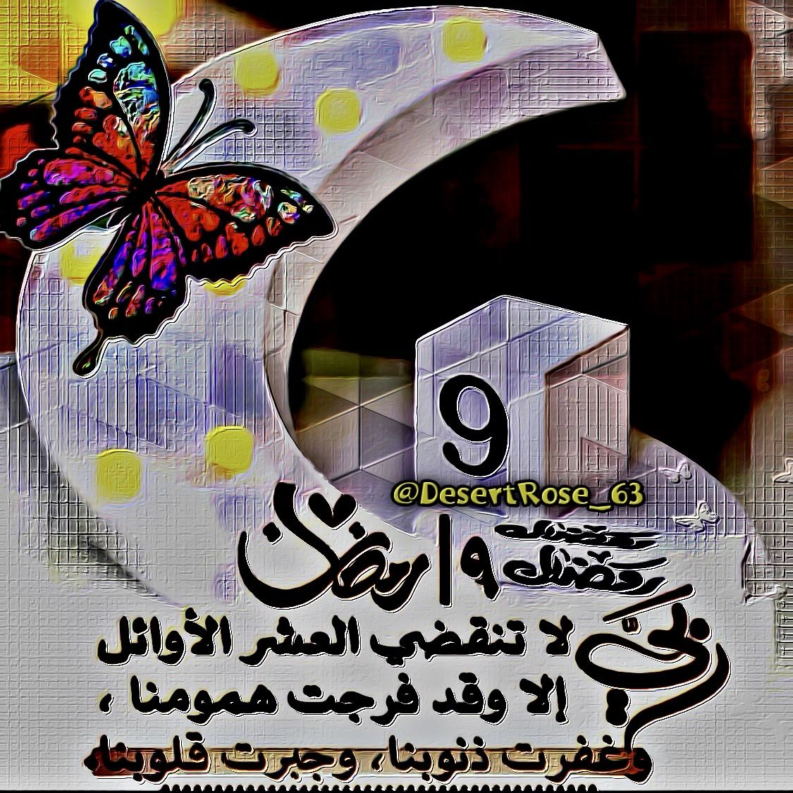 رمضان مبارك Ramadan Kareem Ramadan Kareem