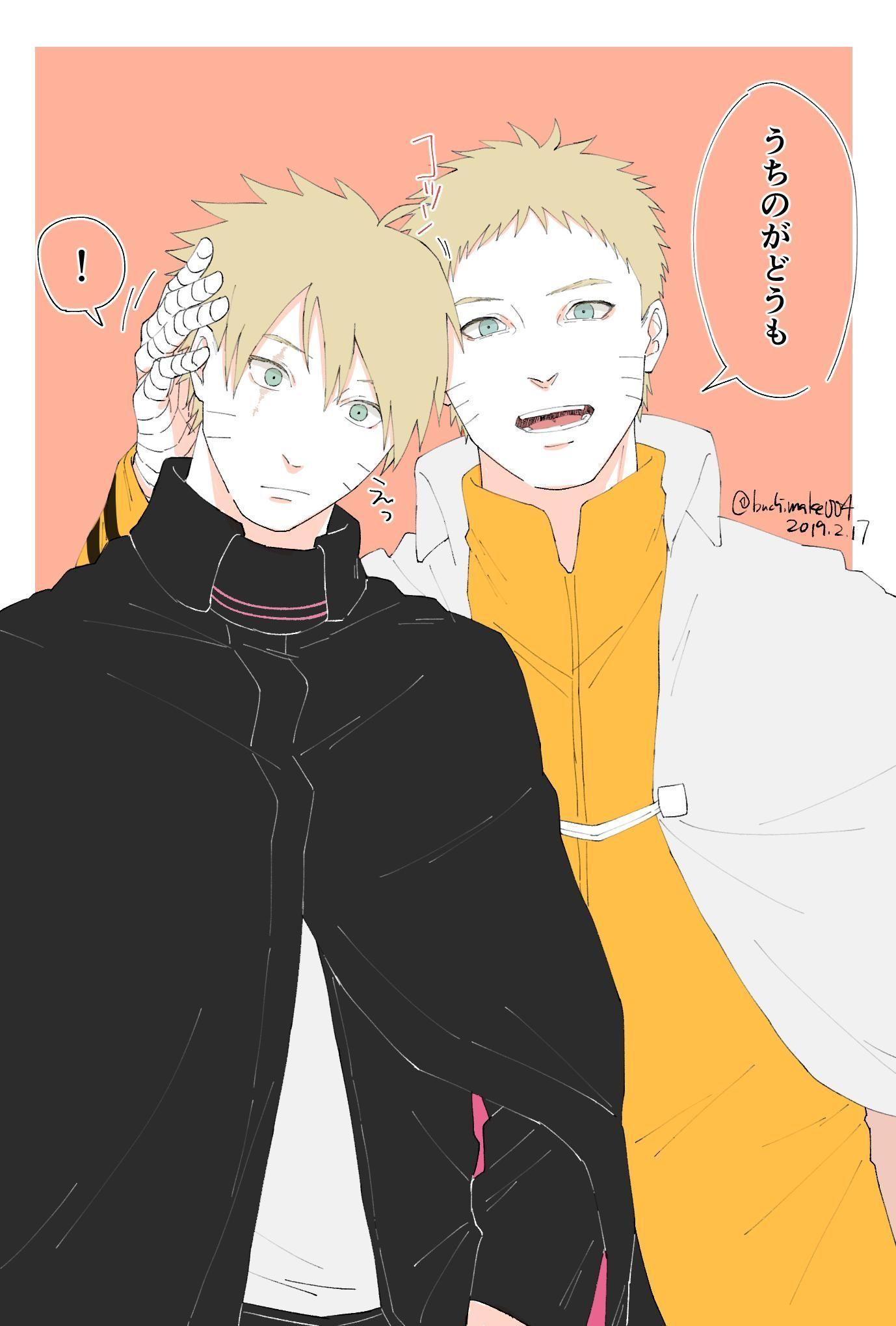 Naruto Uzumaki and Boruto Uzumaki in 2020 Naruto