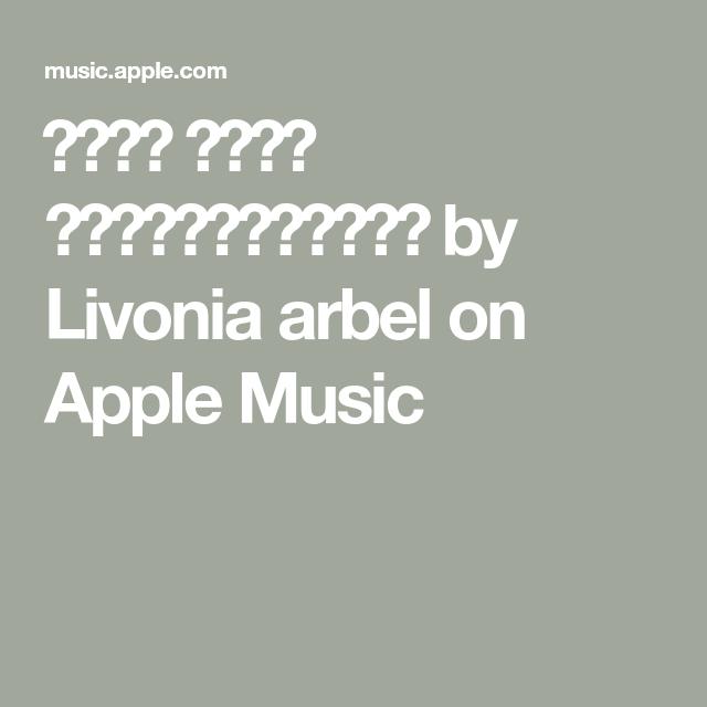 אילי מגרש פלייליסט🤘🏽🥣🚀 by Livonia arbel on Apple Music