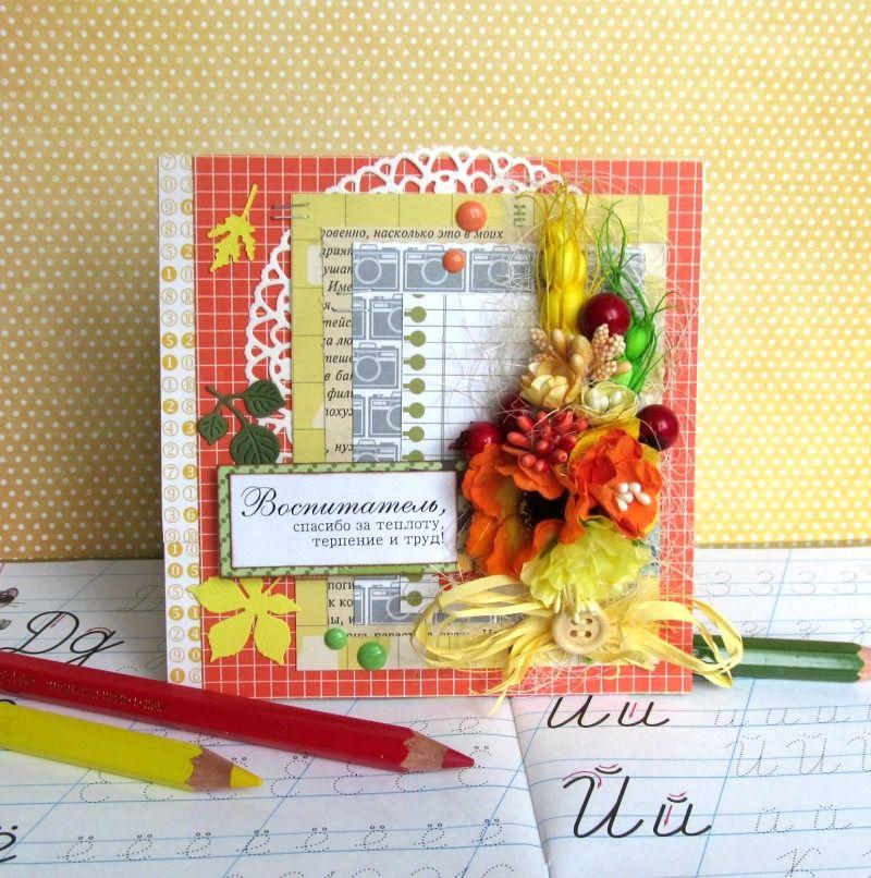 открытки для воспитателей и учителей работает, любит