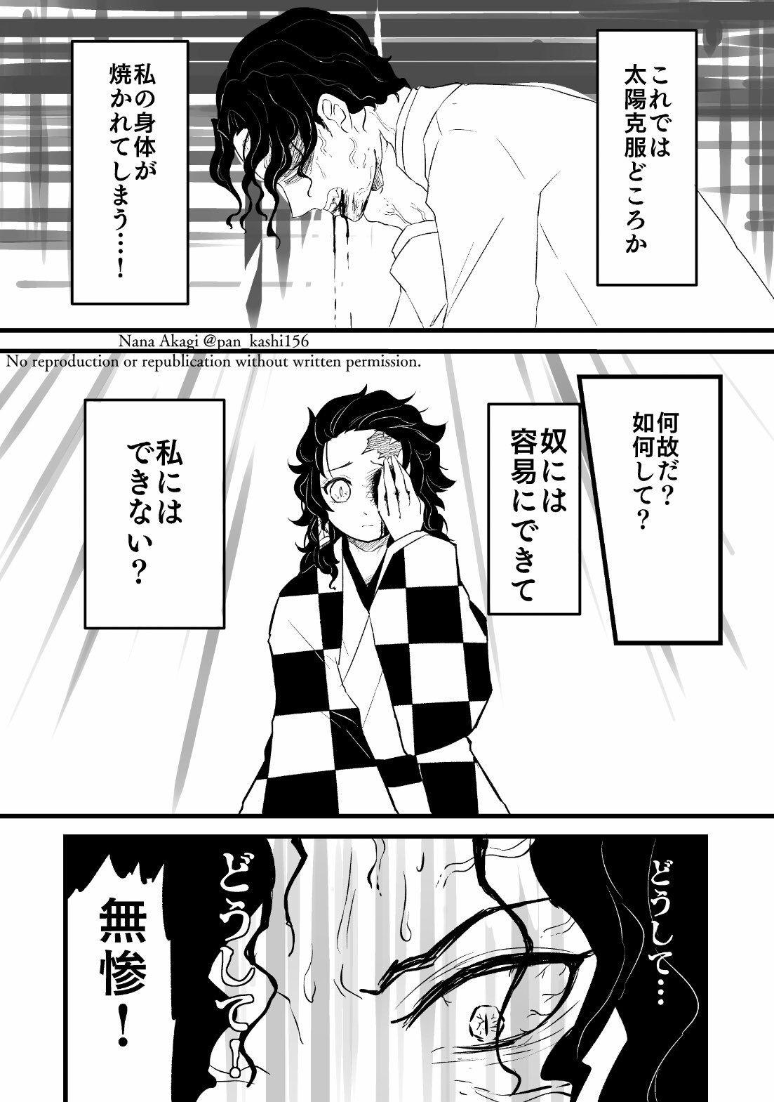 炭 治郎 化 小説 鬼