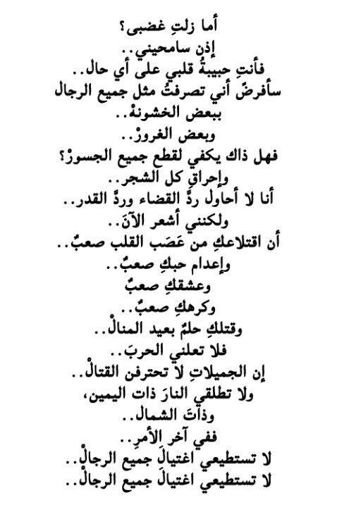 سامحيني Funny Arabic Quotes Arabic Quotes Pretty Quotes