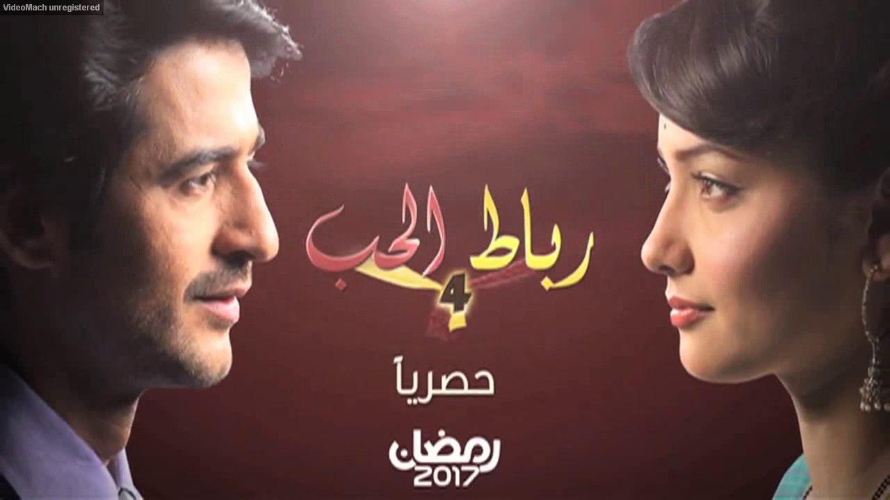 مسلسل رباط الحب الجزء الرابع - الحلقة 41 الواحدة والاربعون مدبلجة للعربية HD