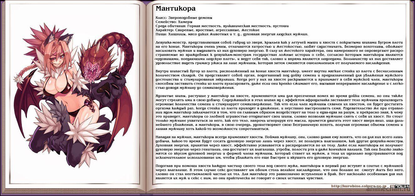 Список всех демонов с картинками