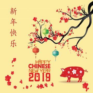 새해 복 많이 돼지 및 년 중국 새로운