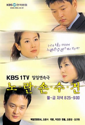 Yellow handkerchief the drama that turned me into a kdrama fan yellow handkerchief the drama that turned me into a kdrama fan mightylinksfo Gallery