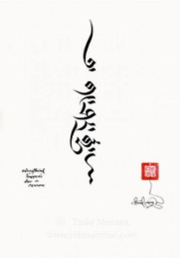 Sanskrit Symbols Sandscript Tattoos Buddhist Symbols 0010 Tatoos