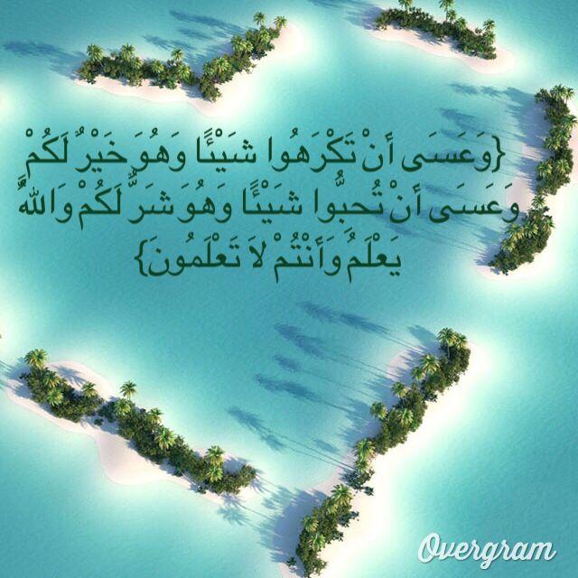 عسى ان تكرهوا شيئا Prayer For The Day Quran Islam