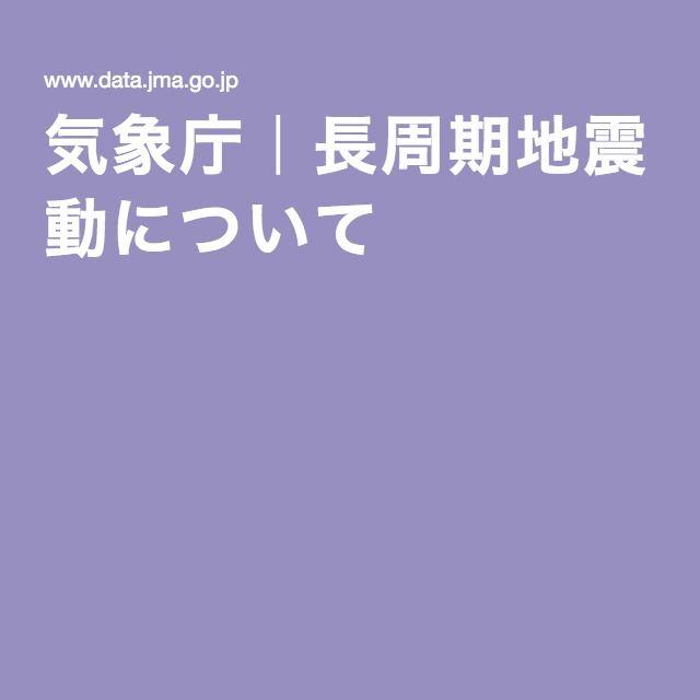 気象庁|長周期地震動について