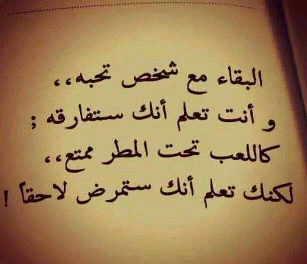 البقاء مع شخص تحبه وأنت تعلم أنك ستفارقه كاللعب تحت المطر م متع لكنك تعلم أنك ستمرض لاحق ا Friends Quotes Love Life Quotes Love Words