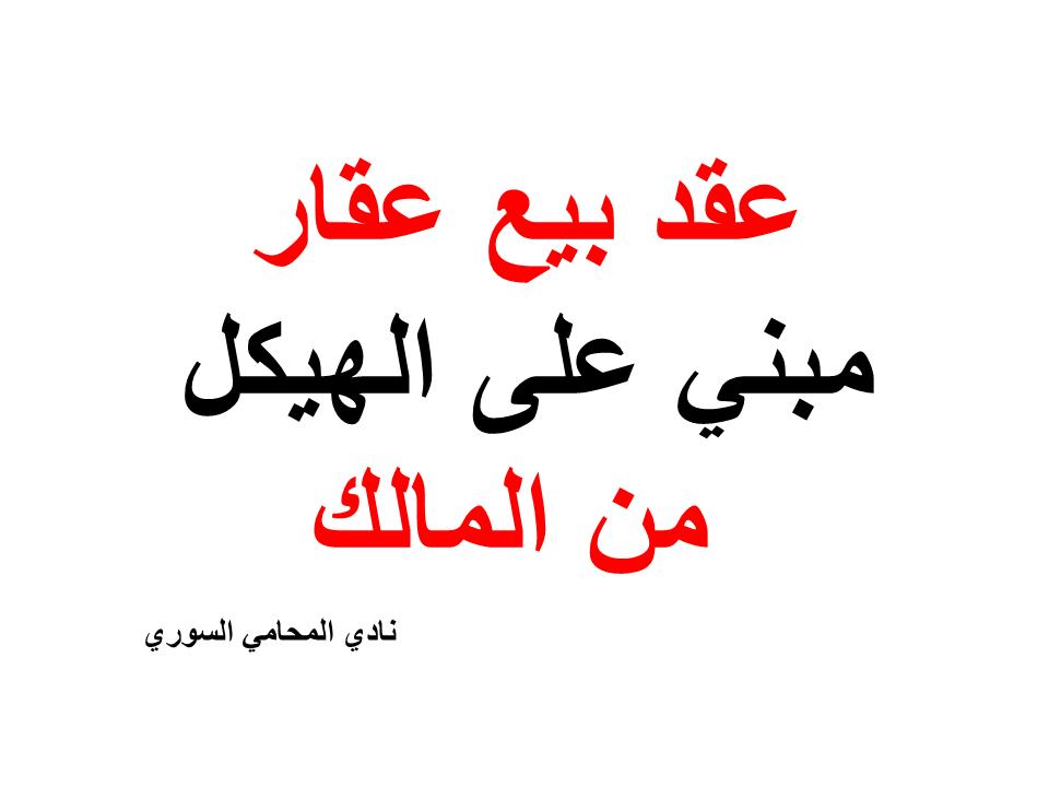 صيغة ونموذج عقد بيع عقار مبني على الهيكل من المالك Arabic Calligraphy Calligraphy