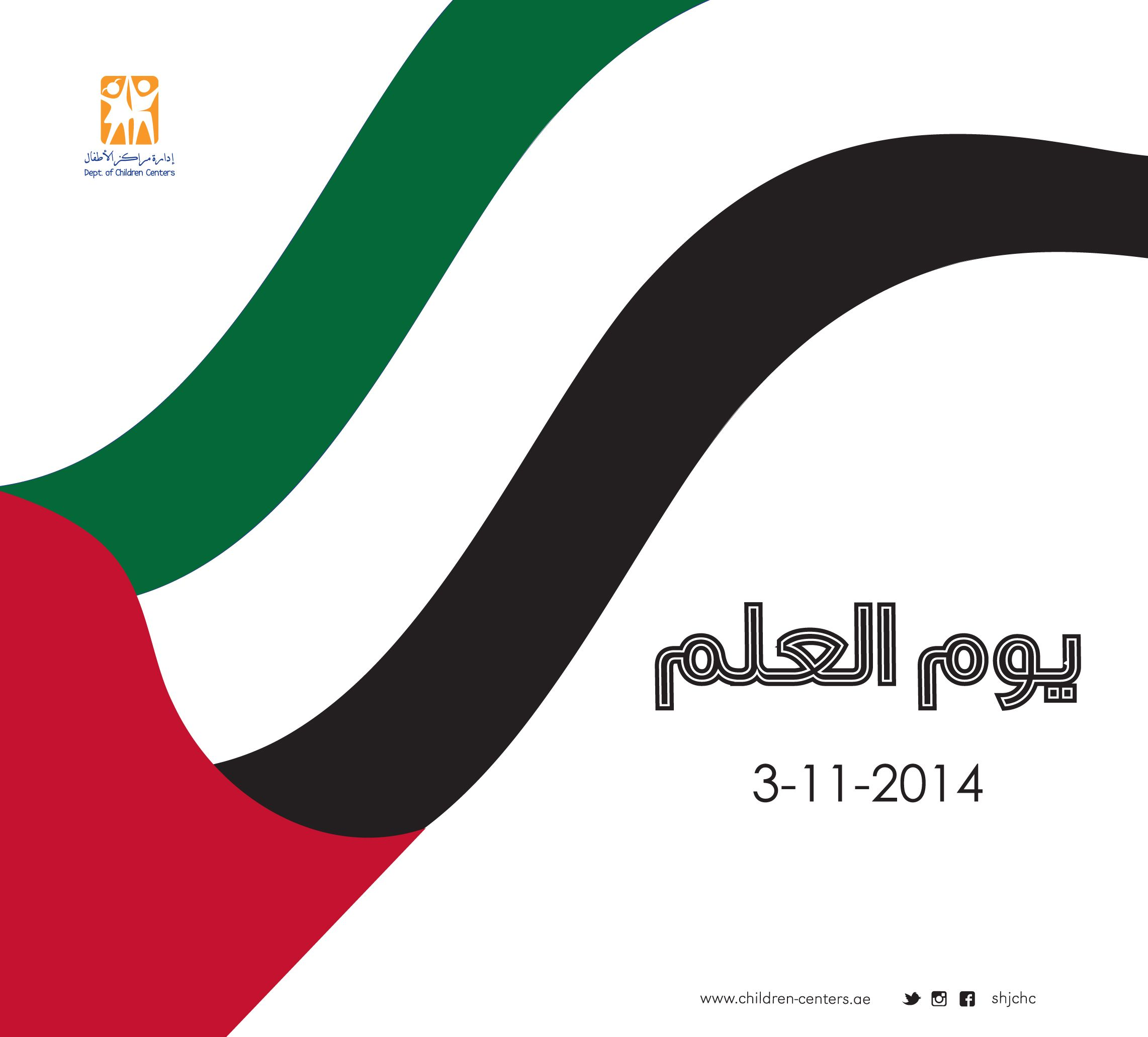 يوم العلم Uae National Day Digital Agencies Kids And Parenting