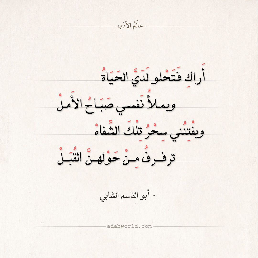 شعر أبو القاسم الشابي اراك فتحلو لدي الحياة عالم الأدب Romantic Words Beautiful Arabic Words Quotes