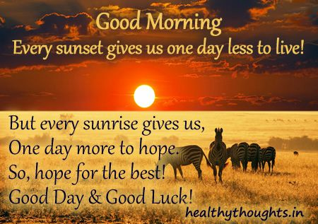 Good Morning Quotes With Sunrise (5)   HD Beautiful Desktop Wallpapers