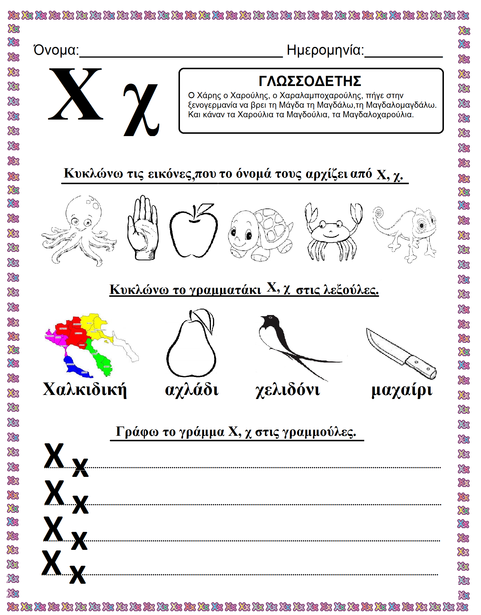 Idea By Genie Georgacopoulos On Greek Lessons
