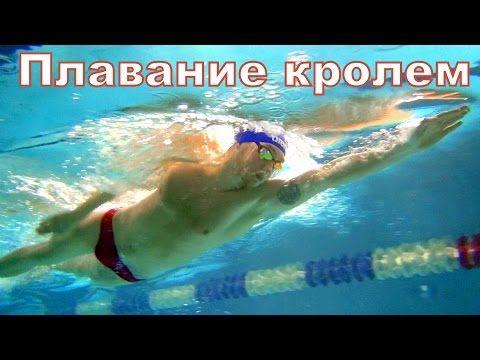 Как правильно плавать кролем? — Яндекс.Видео