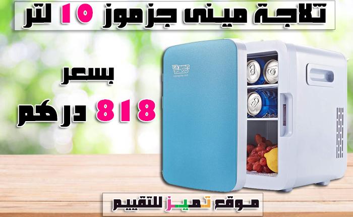 افضل 9 ثلاجات مبيعا وعروض اسعار الثلاجات لعام 2020 موقع تميز Electronic Products Phone Electronics