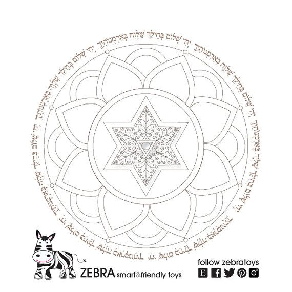 Jerusalem Peace Blessing-Hebrew Prayer-Healing Power-Coloring page ...