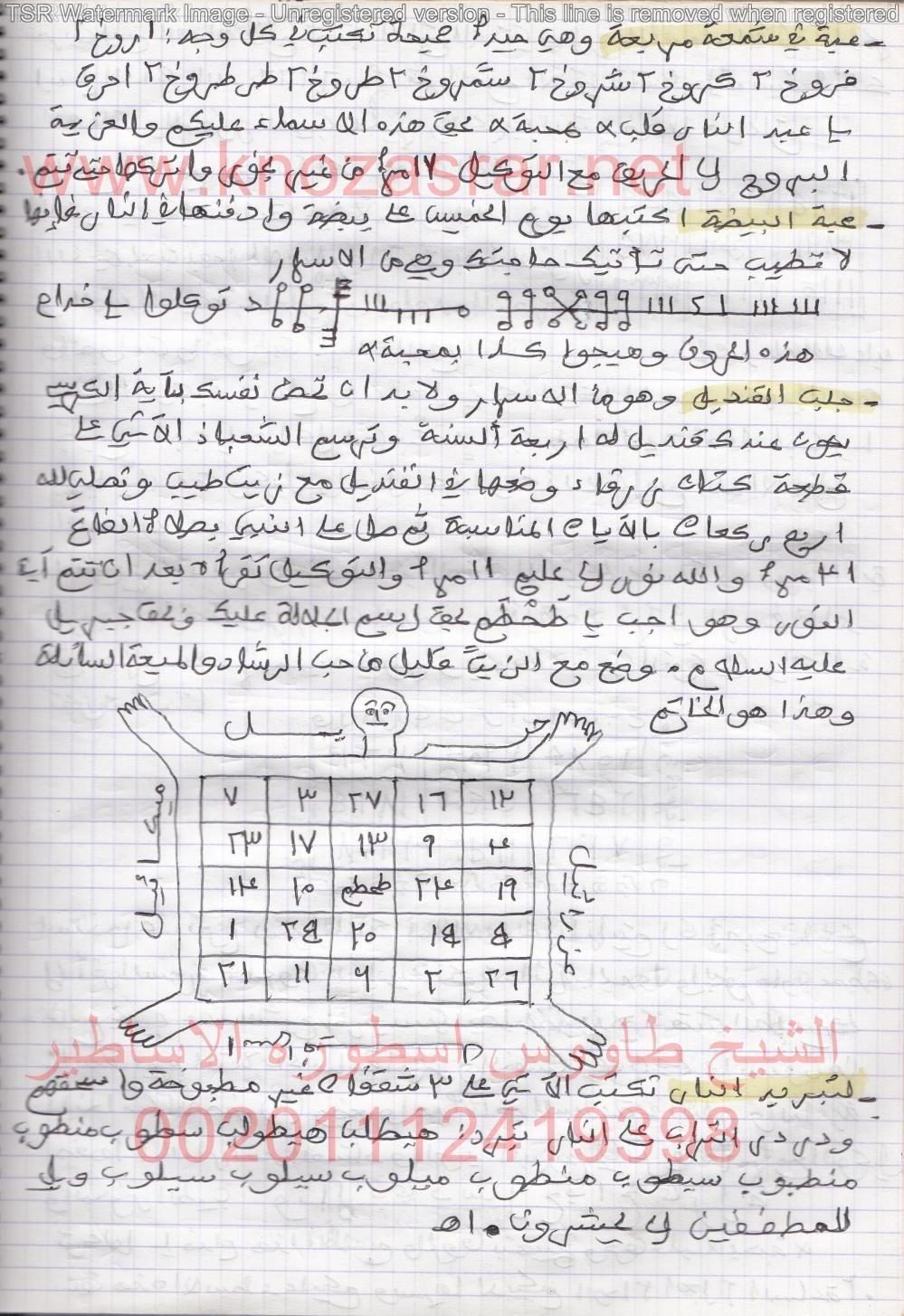 نوته عبد الواحد المغربى رقم1 Free Pdf Books Pdf Books Bullet Journal