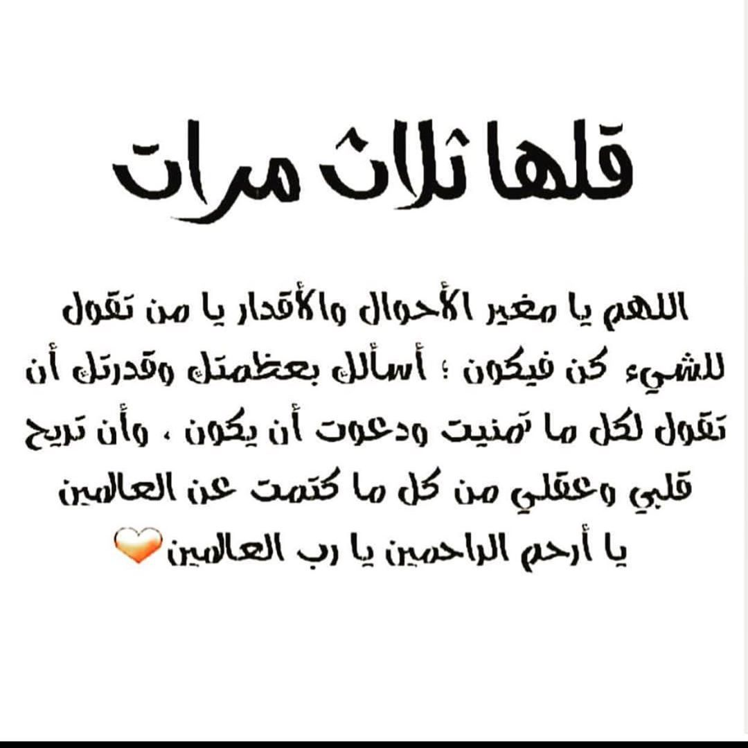 3 248 Mentions J Aime 143 Commentaires يأت بها الله إن الله لطيف خبير Ya Rabe77 Sur Instagra Muslim Quotes Quran Quotes Inspirational Islamic Love Quotes