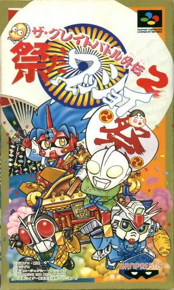 The Great Battle Gaiden 2 Matsuri Da Wasshoi Japan Snes Rom